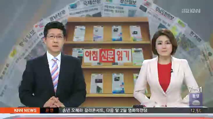 11월 22일 아침 신문 읽기-부산일보-부산국제영화제 사태의 막후에도 최순실 사단