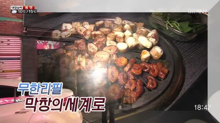 (11/21 방영) 트렌드맛집 – 무한리필 막창의 세계, 노승혜의 맛있송 – 이색 돼지고기의 매력