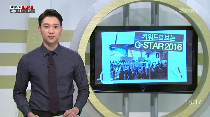 (11/21 방영) 키워드로 보는 G-STAR 2016, 송상미의 있어빌리티 – 홈 스타일링 노하우