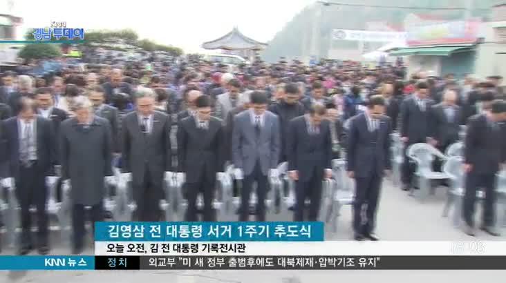 """""""민주주의 막지 못해"""" 김영삼 전 대통령 1주기"""