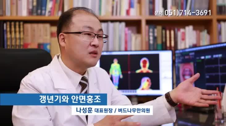 [2016.11.30 KNN新바람건강세상] 갱년기와 안면홍조