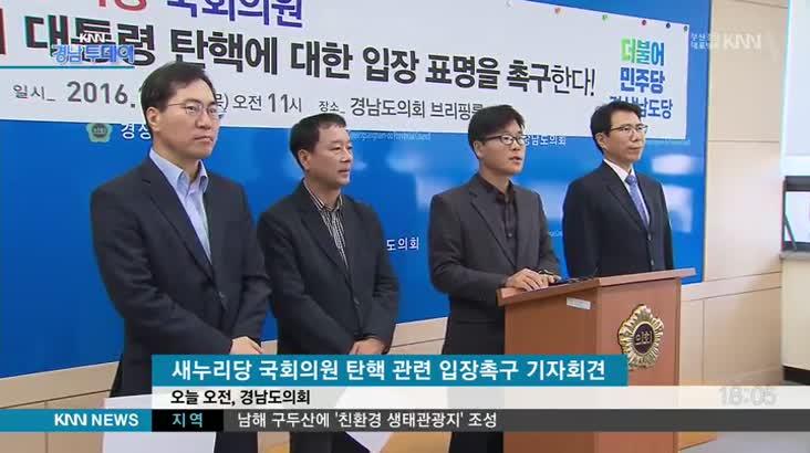 """""""경남 새누리당 국회의원 탄핵 입장 밝혀라"""""""