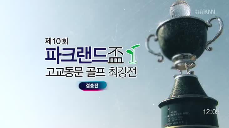 (11/26 방영) 제10회 파크랜드배 고교동문 골프최강전