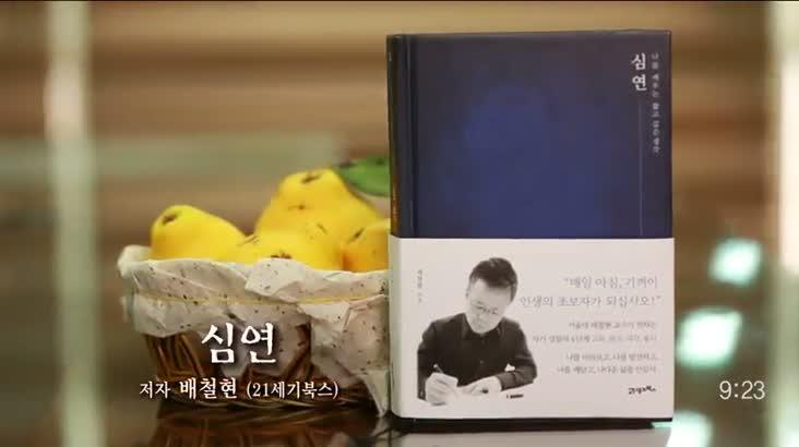 (11/27 방영) 행복한 책읽기 (송형근/낙동각유역환경청장)