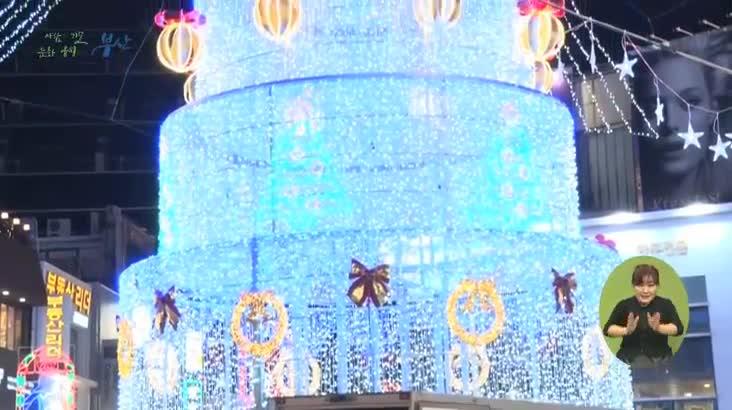 광복로 빛으로 물들다…크리스마스트리축제 개막