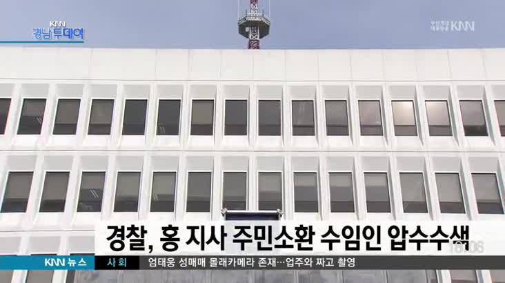 경찰, 홍지사 주민소환 수임인 압수수색