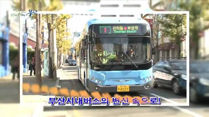 새 디자인에 전기 충전까지… 시내버스 쾌적하게!