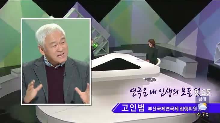 (12/04 방영) 파워토크 (전진/전 부산시 행정 부시장,고인범/부산국제연극제 집행원원장)