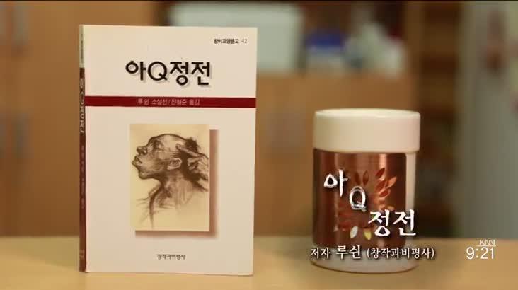 (12/04 방영) 행복한 책읽기 (김태만/해양대학교 동아시아학과 교수)
