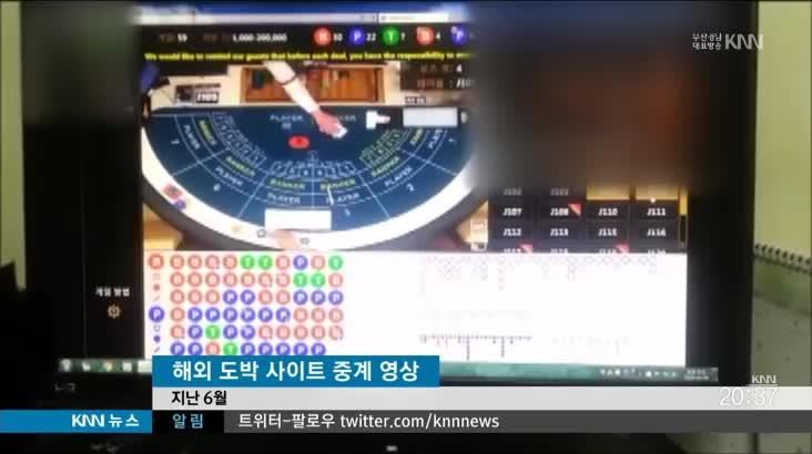 '아바타' 이용 100억대 해외 도박 적발