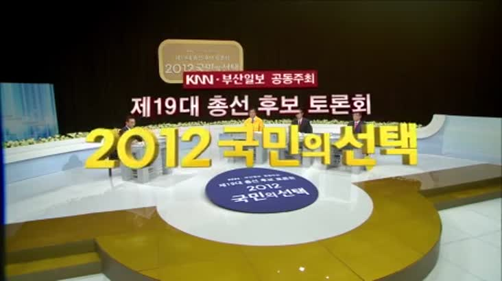 (04/08 방영) 19대 총선후보토론회 (1)