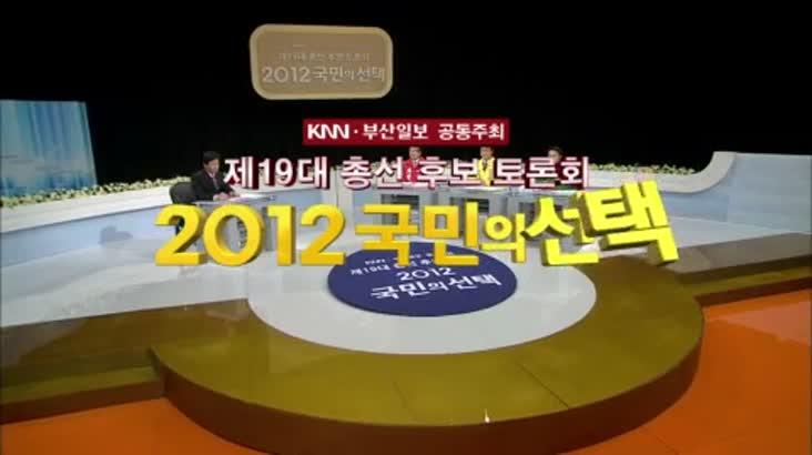 (04/08 방영) 19대 총선후보토론회 (2)