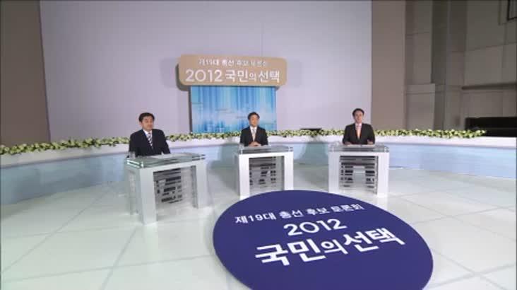 (04/08 방영) 19대 총선후보토론회 (3)