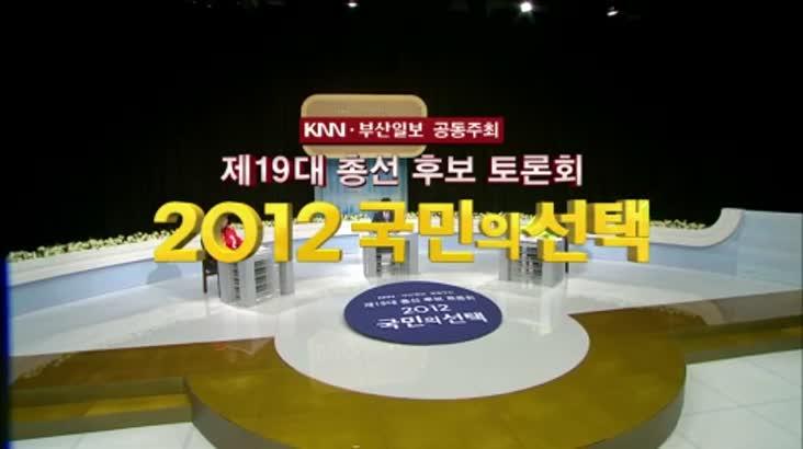 (04/08 방영) 19대 총선후보토론회 (4)