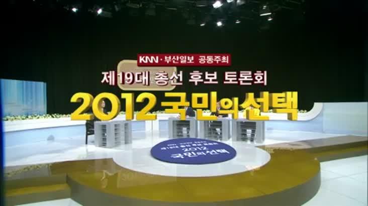 (04/08 방영) 19대 총선후보토론회 (5)