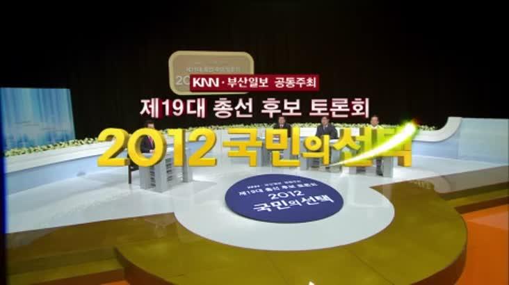 (04/08 방영) 19대 총선후보토론회 (6)