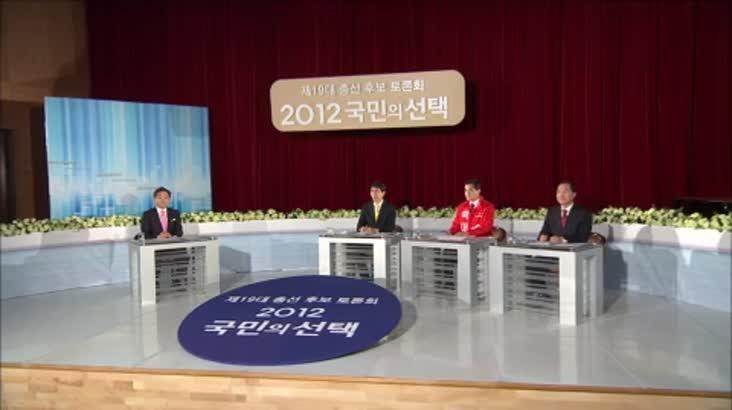 (04/08 방영) 19대 총선후보토론회 (7)