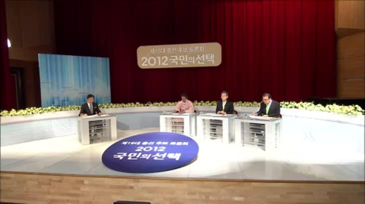 (04/08 방영) 19대 총선후보토론회 (9)