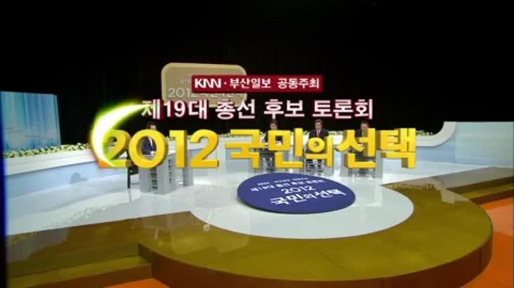 (04/08 방영) 19대 총선후보토론회 (10)