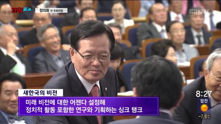 (12/11 방영)  파워토크(정의화 /전 국회의장)