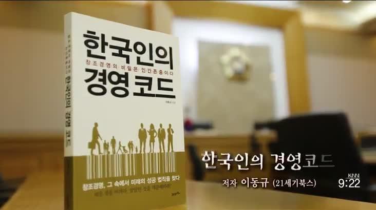 (12/11 방영) 행복한 책읽기(강민구/부산지법원장)