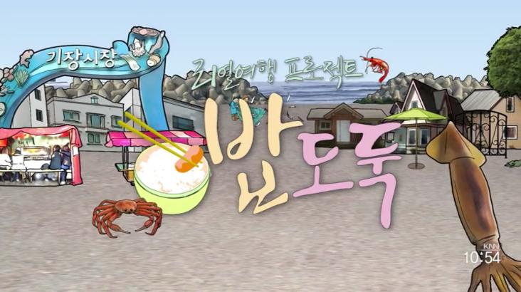 (12/16 방영) 리얼여행 프로젝트 2부작 밥도둑 (2부)