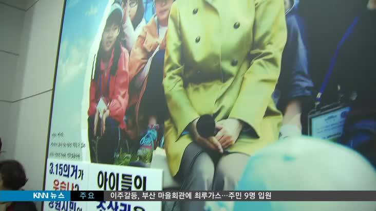 PK 지역 박근혜 지우기 논란 확산