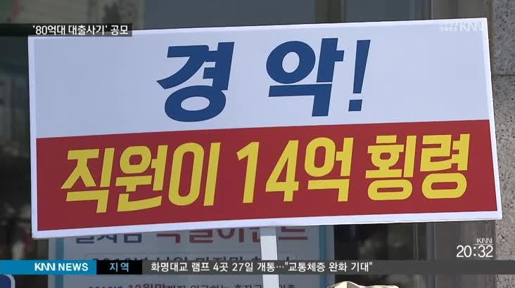 신협직원-투기꾼 공모 '80억대 대출사기' 의혹