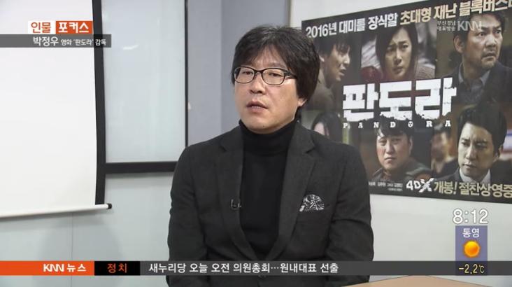 인물포커스 박정우  감독- 영화 판도라