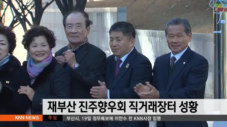 재부산 진주향우회 직거래장터 성황