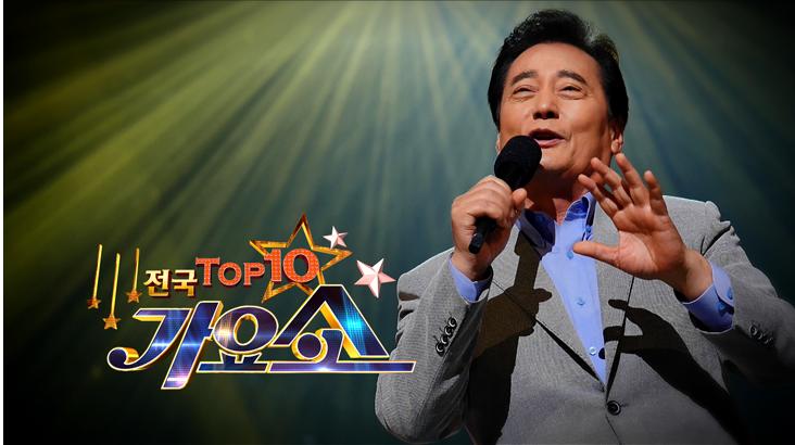 (12/17 방영) 전국 TOP10 가요쇼