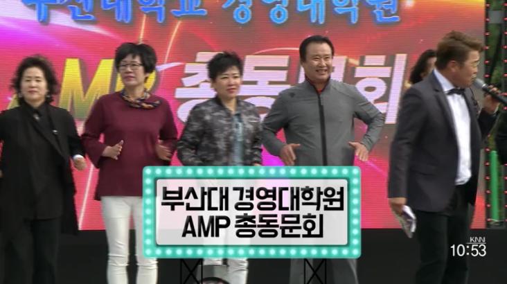 (12/18 방영) 쑈! TV유랑극단 – 부산대학교 경영대학원 AMP 총동문회편