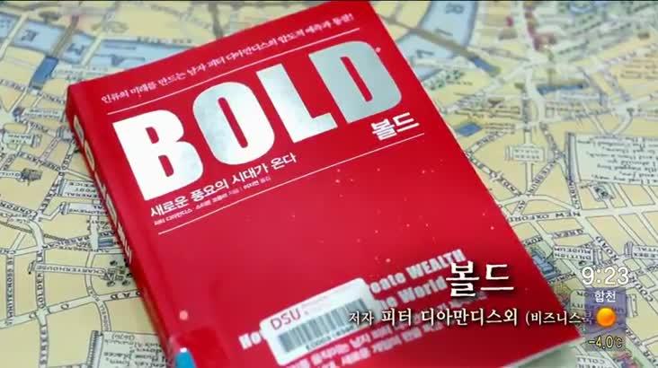 (12/18 방영) 행복한 책읽기(장제국/동서대 총장)
