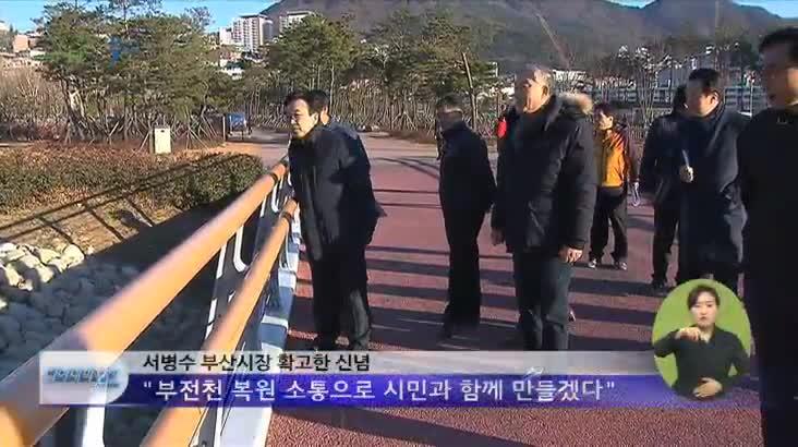 상인피해 최소화 부전천 복원 소통 물꼬