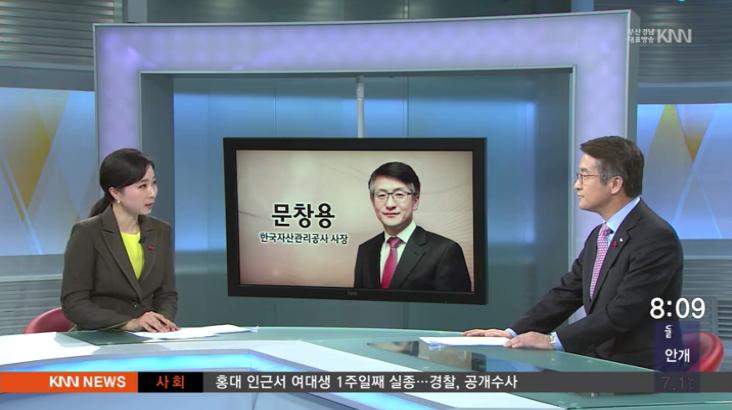 (인물포커스)문창용 한국자산관리공사 사장
