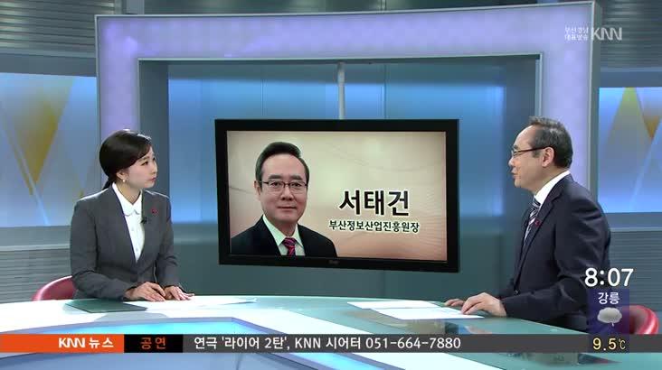 (인물포커스)서태건 부산정보산업진흥원장