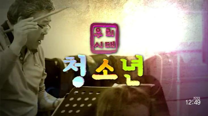 (12/23 방영) 우리시대 청소년