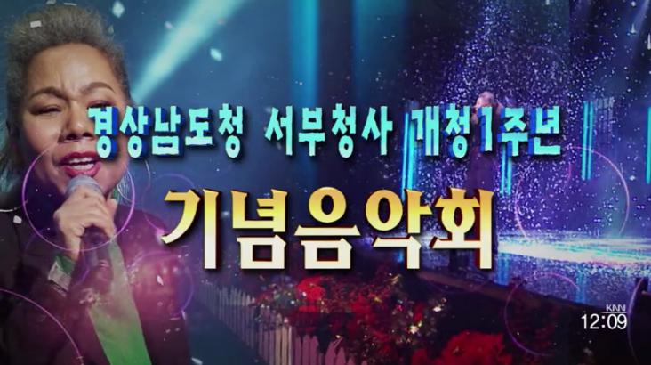 (12/24 방영)  경상남도청 서부청사 개청1주년 기념음악회