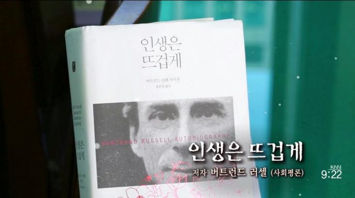 (12/25 방영) 행복한 책읽기 (김외숙/변호사)