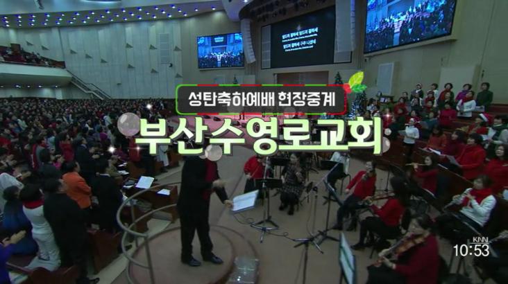 (12/25 방영) KNN성탄특집 생방송 생명의 빛 예수 그리스도
