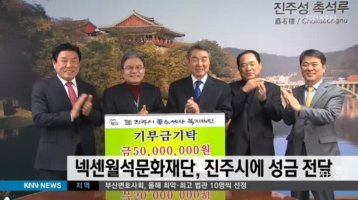 넥센월석문화재단, 진주시에 성금 전달