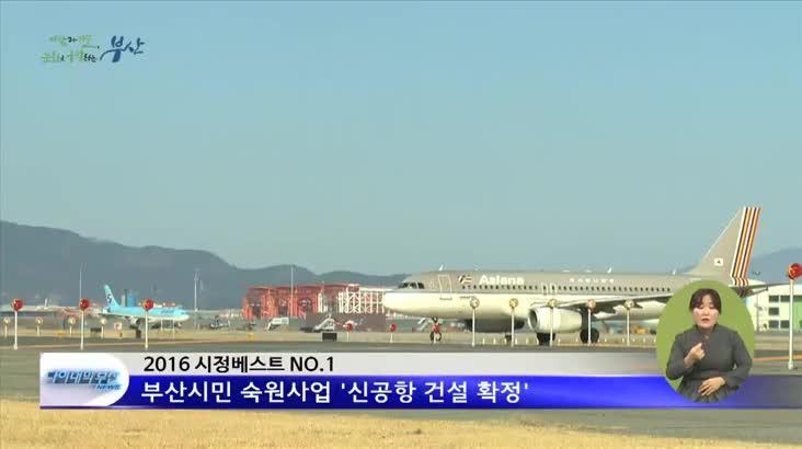 김해신공항-서부산청사…미래 큰 그림 그렸다!