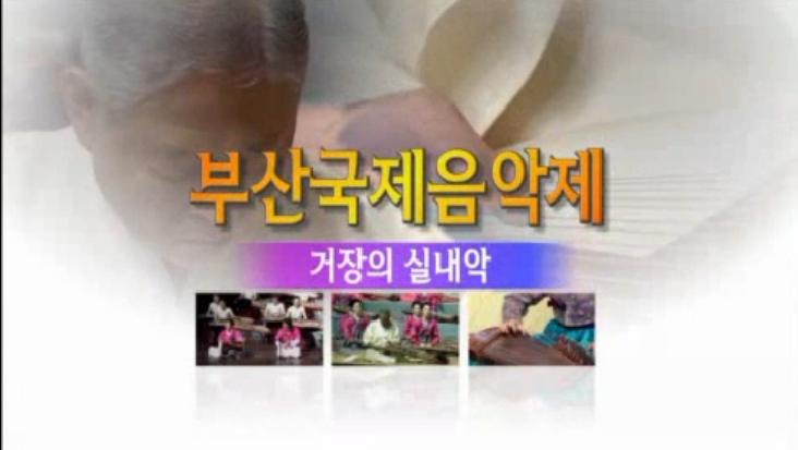 (03/13 방영) 부산국제음악제 거장의 실내악