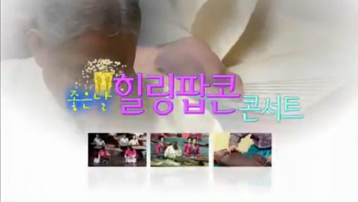 (03/27 방영) 좋은날 힐링팝콘콘서트