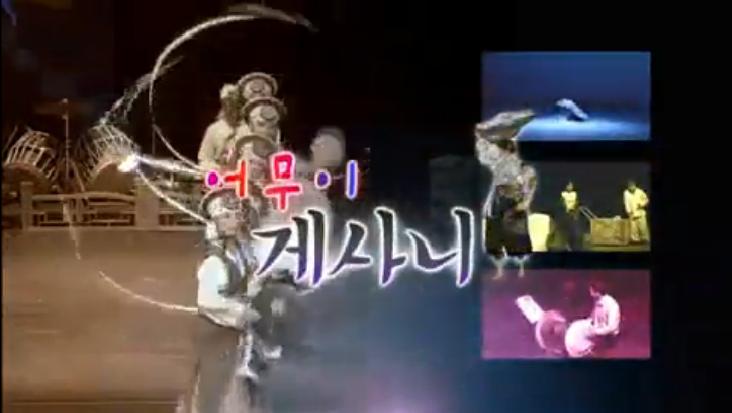 (04/03 방영) 연극 어무이 게사니