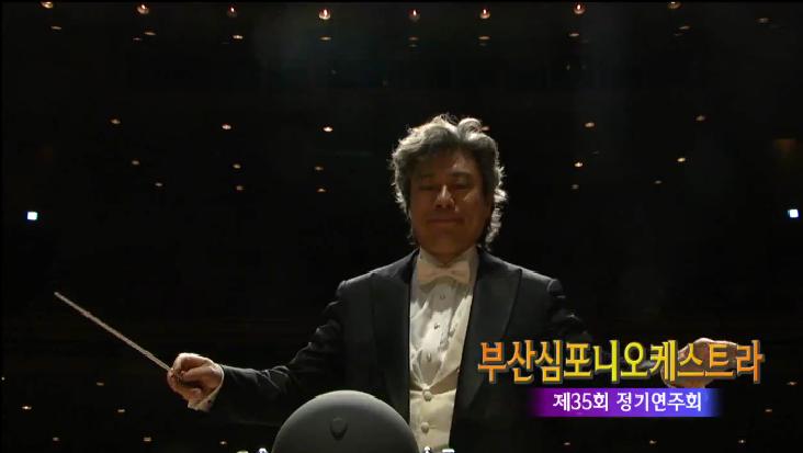 (05/09 방영) 제35회 부산심포니오케스트라 정기연주회