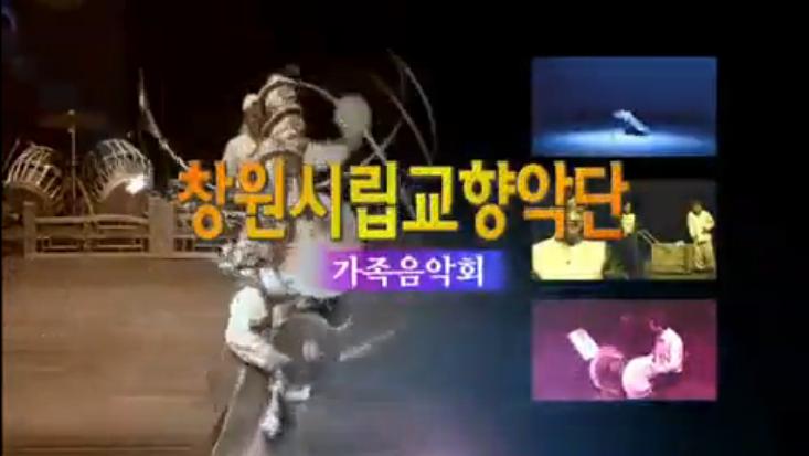 (06/06 방영) 창원시립교향악단 가족음악회