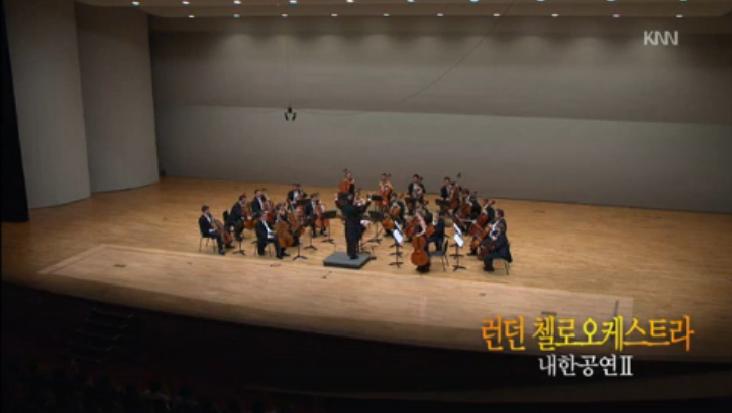 (08/01 방영) 런던첼로오케스트라 내한공연2