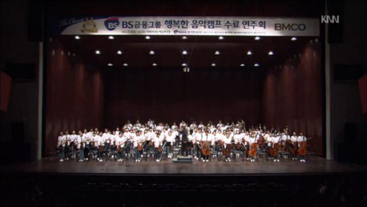 (09/26 방영) 행복한 음악캠프 수료축하연주회