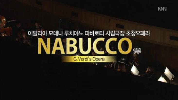 (01/05 방영) 오페라 '나부코 1부'